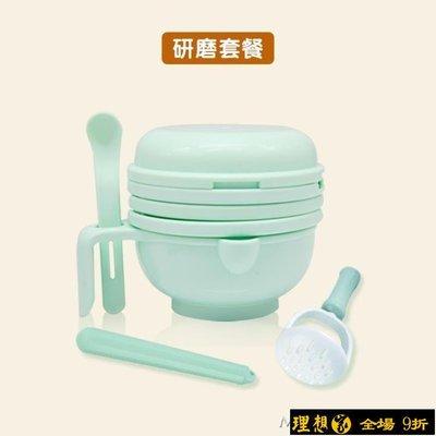 【9折免運】研磨碗寶寶輔食工具嬰兒手動輔食研磨器果泥料理棒輔食機【理想家】