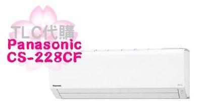 【TLC 代購】Panasonic 國際牌 CS-228CF / CU-228CF 冷暖房除湿 ❀新品 ❀預定