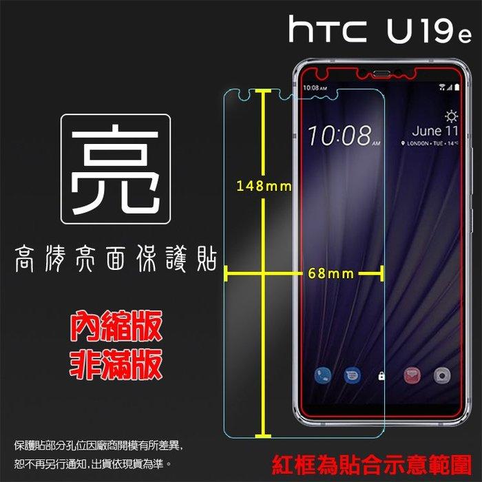 亮面/霧面 螢幕保護貼 HTC U19e 2Q7A100 保護貼 軟性 亮貼 亮面貼 霧貼 霧面貼 保護膜 手機膜