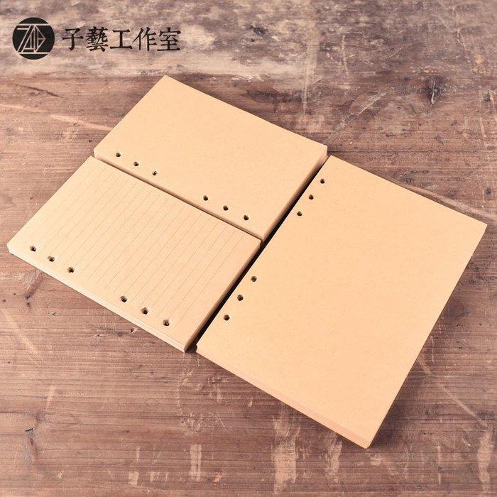 活頁筆記本替芯6孔活頁內芯A5A6A7空白方格牛皮紙活頁紙003  (一組2本 一本80張 )