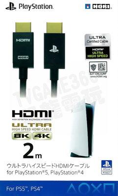 SONY PS4 PS5 HORI 超高速HDMI線 4K 8K HDR 2米 2M 高速傳送 編織線 SPF-014