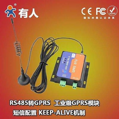 有人 GPRS DTU 串口轉GPRS GPRS數傳模塊 485接口 GSM 雙向傳輸