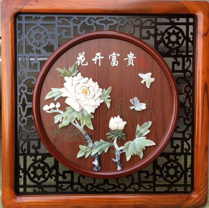客廳中式古典玉畫掛畫四條屏玉雕畫裝飾畫 單幅客廳畫 花開富貴 玉畫42