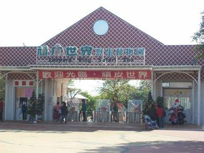 【Lets go 悠遊網】暑假不加價!台南頑皮世界野生動物園.入園門票