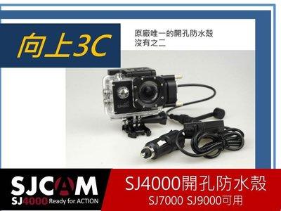 SJCAM SJ4000 wifi SJ7000  SJ9000(s)原廠 大按鍵 防水殼 盒 邊充邊錄 側開孔