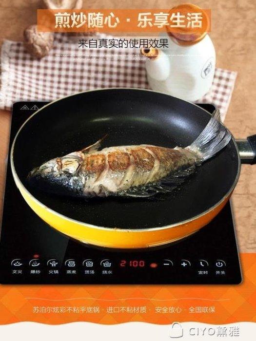 平底鍋 煎鍋煎餅牛排蛋無油煙鍋具電磁爐通用燃氣灶YYP