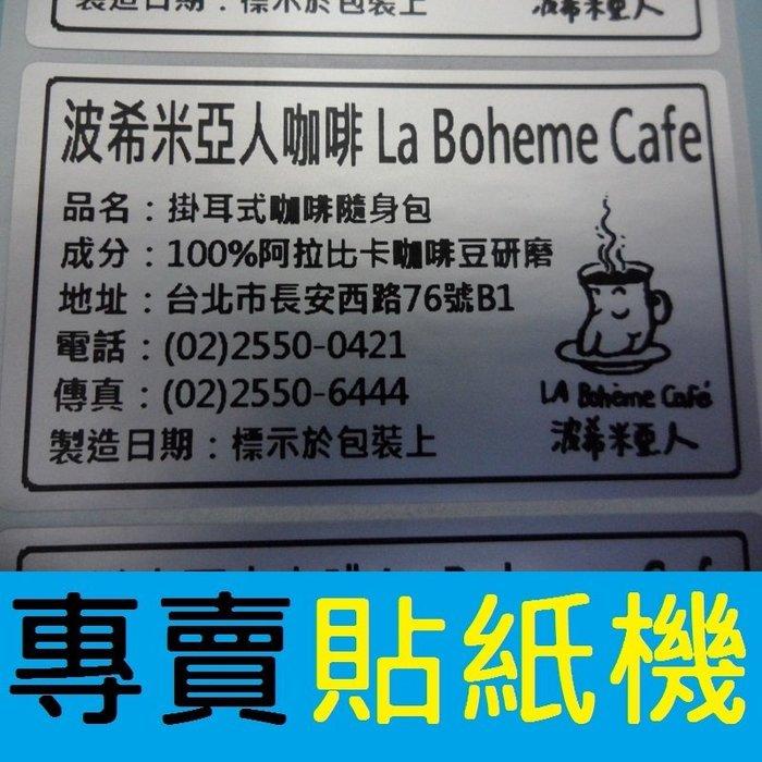 5030銀龍1000張1000元台南高雄印貼紙工商貼紙廣告貼紙姓名貼紙TTP-345條碼機貼紙機標籤機印LINE帳號貼紙
