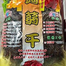 蒟蒻干 多種口味 大包裝 袋裝 純素 植物五辛素 3公斤裝