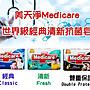美天淨Medicare世界級經典清新抗菌皂 85g~對抗武漢肺炎 勤洗手 遠離病菌