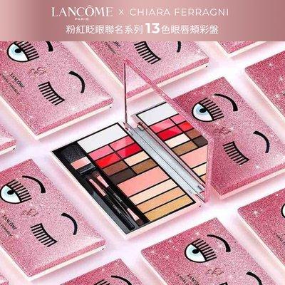 蘭蔻 LANCOME x CHIARA FERRAGNI 粉紅眨眼聯名系列 眼唇頰彩盤 【SP嚴選家】