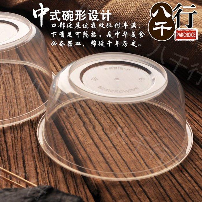 解憂zakka~ 打包盒一次性圓形塑料餐盒外賣碗飯盒快餐便當湯碗帶蓋50套#打包盒#餐盒