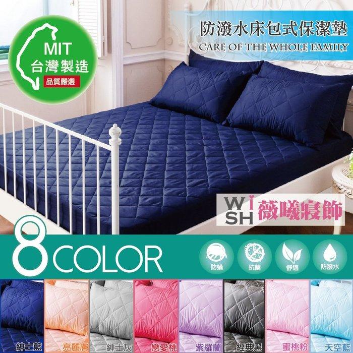 WISH CASA《3M防潑水防蟎抗菌床包式保潔墊-紳士藍》MIT台灣製【雙人保潔墊5X6.2尺X1件】SGS認證