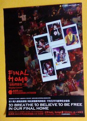 海報5月天.2005演唱會