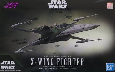 JCT 組裝模型品—星際大戰 SW X-WING FIGHTER 583130