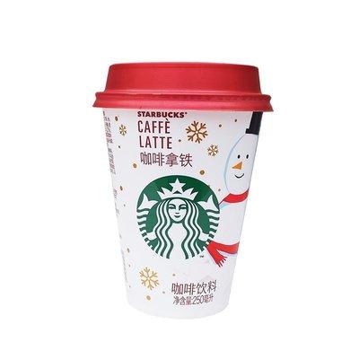 星巴克星怡杯Chilled Cup冷藏30天原液咖啡奶茶飲料4口味星巴克茶杯