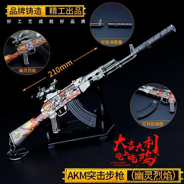 絕地求生 大吉大利今晚吃雞 AKM突擊步槍-幽靈烈焰(贈送刀槍架)