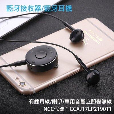 【風雅小舖】K96藍芽接收器(藍芽耳機) 音箱秒變藍芽音箱 運動藍牙耳機/商務藍牙耳機 藍芽V4.0