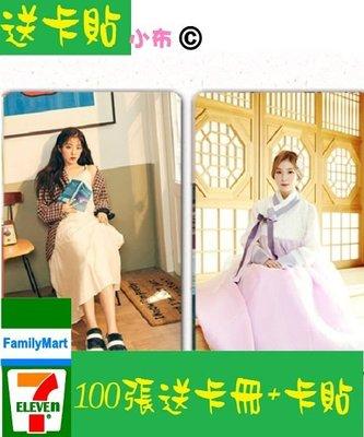 Red Velvet Irene 裴柱現 裴珠泫 小卡 100張 (送卡冊)