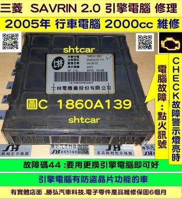 三菱 SAVRIN 2.0 引擎電腦 2004- 1860A139 ECU 行車電腦 維修 點火故障 風扇訊號 修理 有