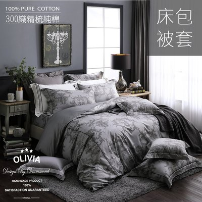 【OLIVIA 】DR902 奧汀 深灰  標準雙人床包被套四件組  古典宮廷風 300織精梳棉  美國棉 MIT 台南市