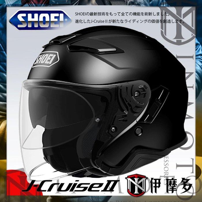 伊摩多※預購 公司貨日本SHOEI J-Cruise II 2代 半罩安全帽 內墨片 通風透氣 。素亮黑色 可調PFS