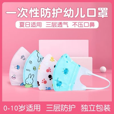 (台灣*滿減)嬰兒口罩男童女童0到6個月1嬰幼兒3歲3d立體2周歲12兒童寶寶專用