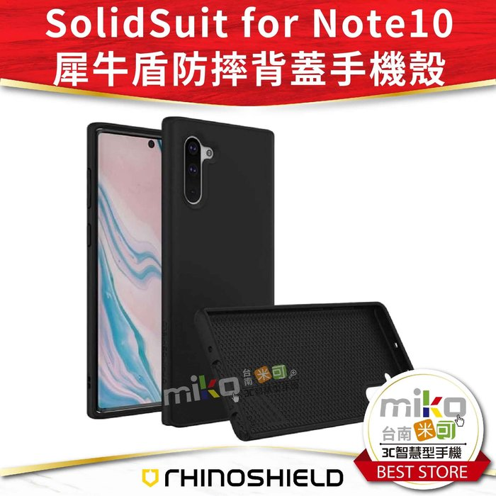 【MIKO米可手機館】犀牛盾 SAMSUNG Note10 / Note10+ SolidSuit 防摔背蓋 經典黑