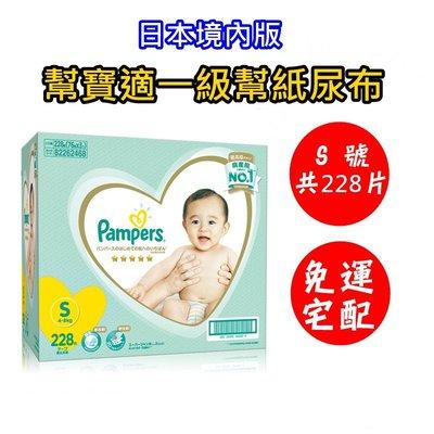 【S號228片】日本版 Pampers 幫寶適 一級幫 紙尿褲 尿布 紙尿布 好市多 Costco 線上 代買 代購
