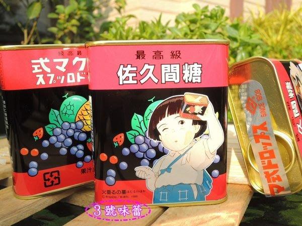 3號味蕾~佐久間七味綜合糖罐(85公克)一罐73元....萬聖節派對糖果..螢火蟲之墓