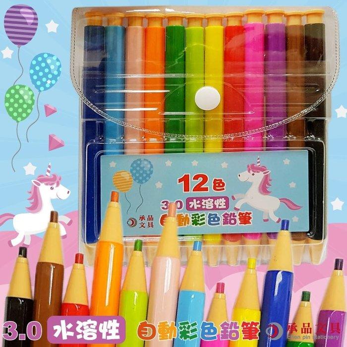 比價網~~承品文具【12色3.0水溶性自動色鉛筆 色鉛筆 色鉛筆】
