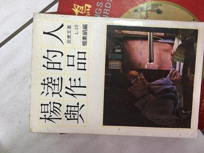楊逵的人與作品 楊素娟編 民眾日報出版