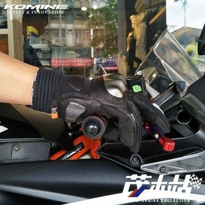 ❖茂木站 MTG❖ 日本 KOMINE GK-817 手套 秋冬 防水 保暖 觸控 防摔 長手套 GK817。黑