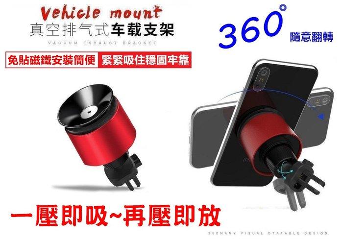 【喬尚拍賣】真空吸盤手機支架 吸盤式按壓吸附手機架 真空排氣式 一壓即吸再壓即放