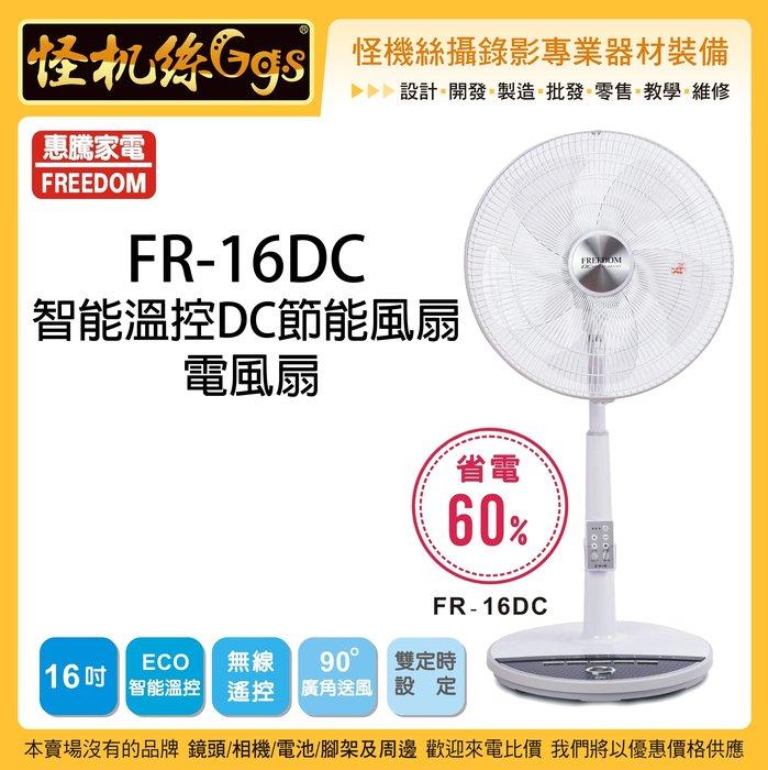 母親節優惠 怪機絲 含稅 惠騰家電 FR-16DC 智能溫控DC節能風扇 電風扇 PQS 節能 16吋 電扇 台灣製造