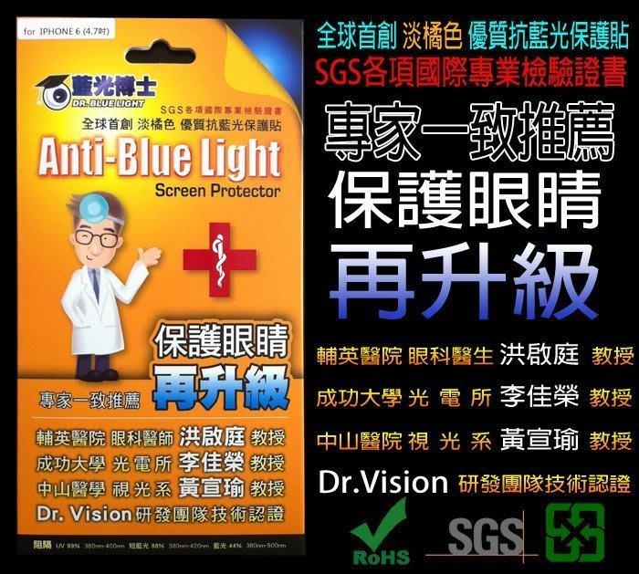 iPad mini/mini2/mini3 SGS認證 藍光博士 抗藍光 濾藍光螢幕貼 手機貼 螢幕保護貼 保貼