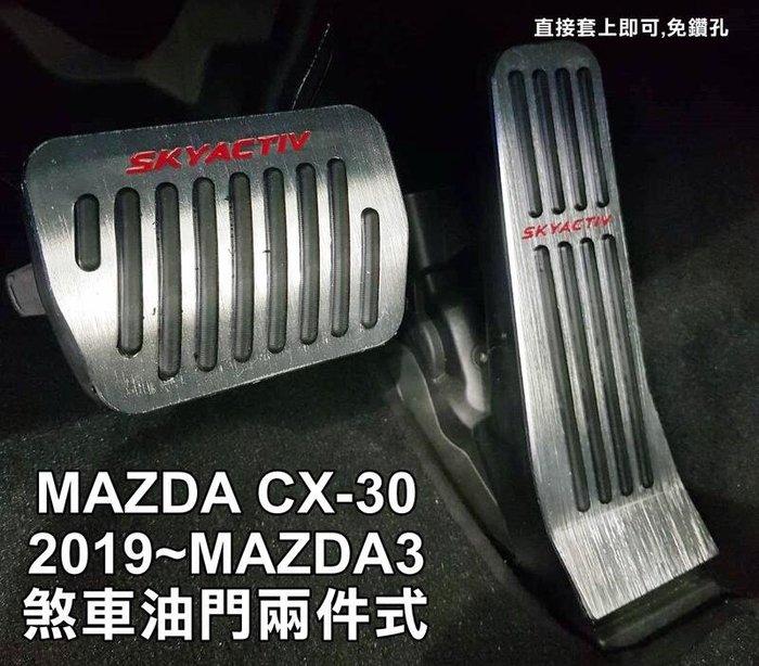 大新竹【阿勇的店】MAZDA專用 2019~MAZDA3 馬三4代 專用踏板 煞車踏板+油門踏板 兩件式下標處