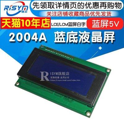 【可開發票】[湊單500元出貨]2004A液晶屏 20X4字符顯示液晶開發板模塊 204A LCDLCM 藍屏 5V