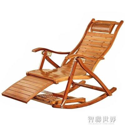 搖搖椅成人逍遙椅午睡休閒家用陽台折疊單人辦公室實木老人竹躺椅