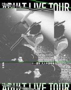【藍光影片】盧廣仲 Crowd Lu【大人中 Adult】11週年 大人中 演唱會(2019)