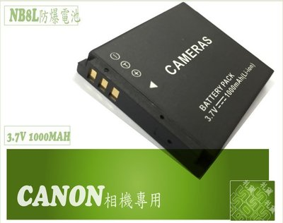『BOSS』Canon 數位相機 PowerShot A2200 A3000 A3100 A3200 A3300 專用 台北市