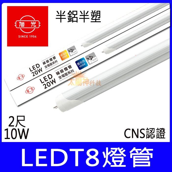 【太陽神科技】 旭光 LED T8燈管 2尺燈管 10W LED燈管 白光 半鋁半塑 省電燈管 CNS認證 無藍光