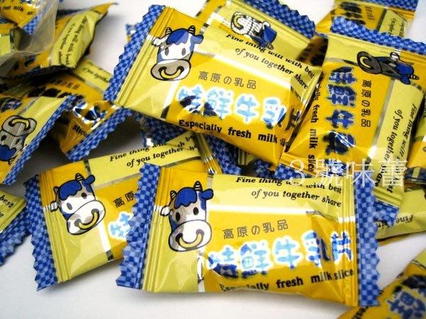 3 號味蕾 ~特鮮牛乳片1000公克量販價........ ..~ 濃濃的牛奶香味~好吃推薦
