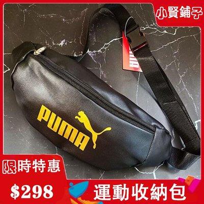 PUMA腰包 側背包 斜背包 單肩包彪馬腰包 大容量 運動胸包 斜挎包 帆布包 包包 男女情侶款 背包