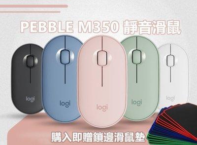 送鎖邊鼠墊 五色鵝卵石 【 Pebble M350 】羅技 輕薄無線滑鼠 筆記型滑鼠 靜音滑鼠 ipad滑鼠 藍芽滑鼠