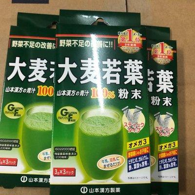 山本漢方大麥若葉青汁粉末 3入裝 3克*3 大麥草粉 新北市