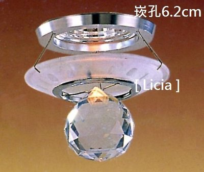 [Licia] /LED水晶吊式崁燈/造型崁燈/崁入孔徑6.2cm/台灣製造