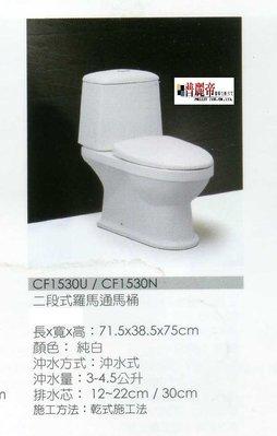 《普麗帝國際》◎廚具衛浴第一選擇◎CAESAR沖洗式奈米抗污馬桶 CF1530U/CF1530N(不含安裝,外縣市運費另