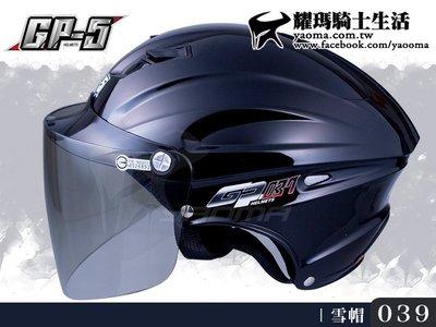 GP-5安全帽|039 加大 雪帽 黑...