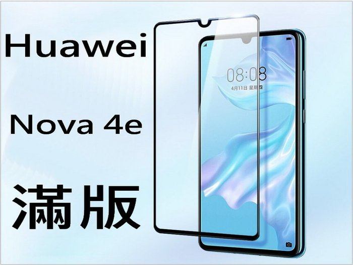 9H鋼化玻璃貼 Huawei 華為 nova 4e 全屏 滿版