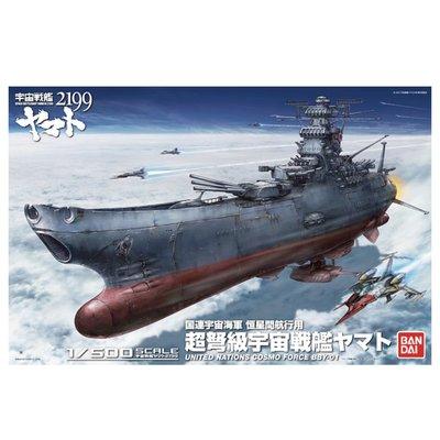 BANDAI 宇宙戰艦 YAMATO 2199 1/500 大和號 + 擴張 PARTS SET (自組模型)